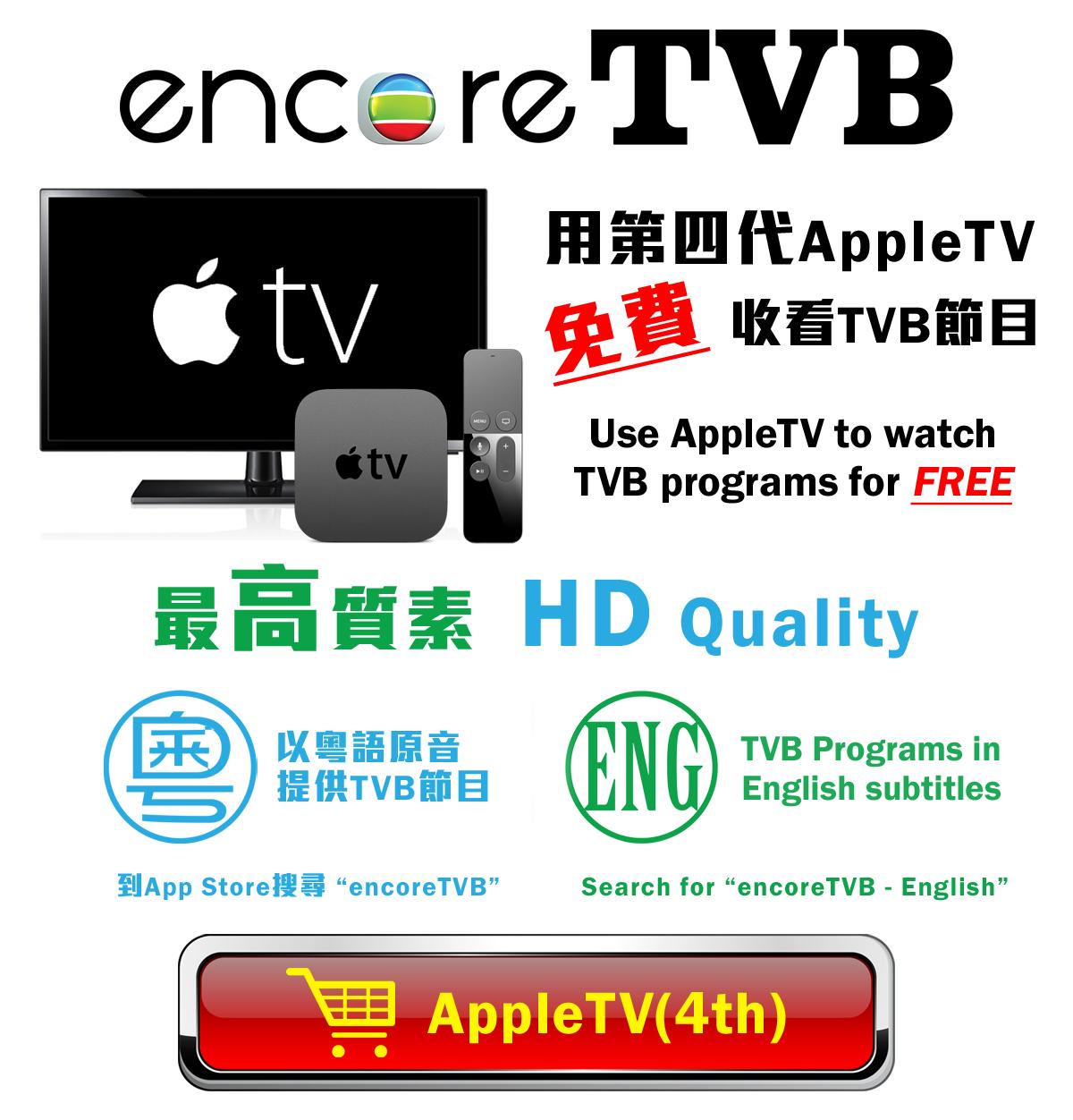 Email us at encoretvb@tvbusa com © TVB (USA) Inc  A